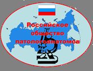 Российское общество патологоанатомов